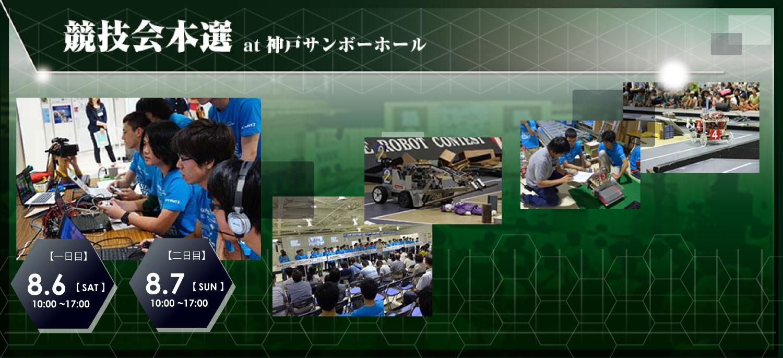 競技会本選は2016年8月6日(土)・7日(日)に神戸サンボーホールにて開催します。