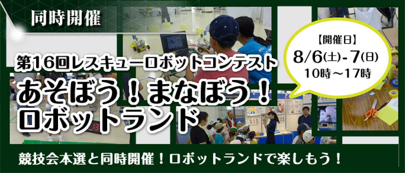 あそぼう!まなぼう!ロボットランドは、2016年8月6日(土),7日(日) 10時から17時まで、競技会本選と同時開催します。