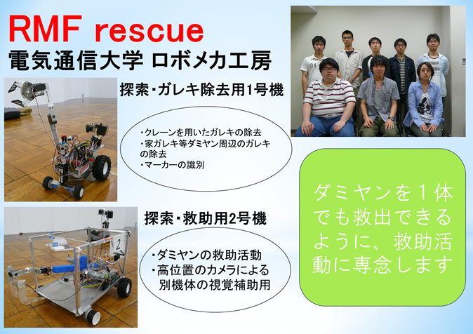 13th_poster_01RMF_rescue.PNG